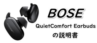 BOSEの新作ワイヤレスイヤホン(ノイズキャンセリング)の説明書